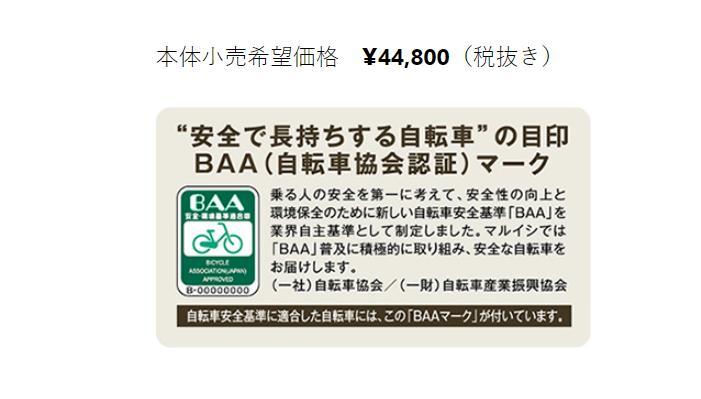 Xe đạp thể thao Nhật Half Miler6